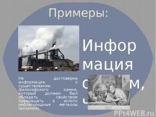 Примеры: Информация о том, что мусоросжигательные заводы не вредят окружающей ср