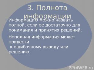 3. Полнота информации Информацию можно назвать полной, если ее достаточно для по