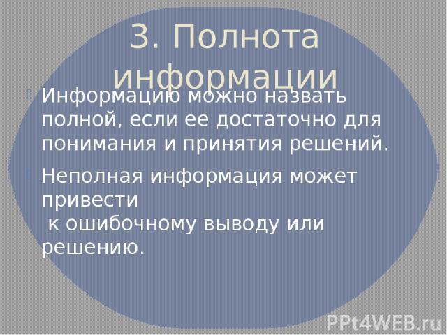 3. Полнота информации Информацию можно назвать полной, если ее достаточно для понимания и принятия решений. Неполная информация может привести к ошибочному выводу или решению.