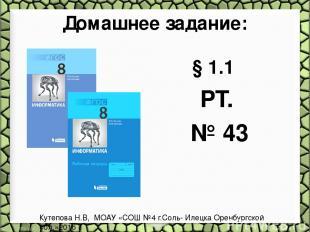 Домашнее задание: § 1.1 РТ. № 43 Кутепова Н.В, МОАУ «СОШ №4 г.Соль- Илецка Оренб