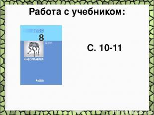 Работа с учебником: С. 10-11
