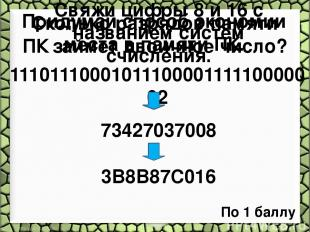 Сколько разрядов памяти ПК займет двоичное число? 111011100010111000011111000000