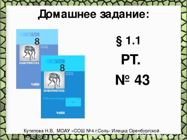 Домашнее задание: § 1.1 РТ. № 43 Кутепова Н.В, МОАУ «СОШ №4 г.Соль- Илецка Оренбургской обл.»2016 г.