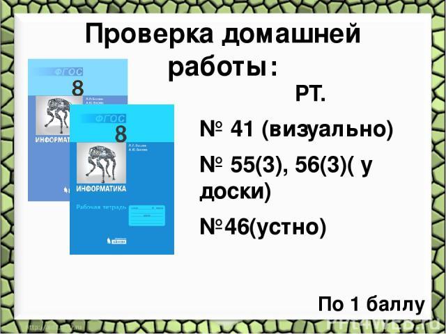 Проверка домашней работы: РТ. № 41 (визуально) № 55(3), 56(3)( у доски) №46(устно) По 1 баллу