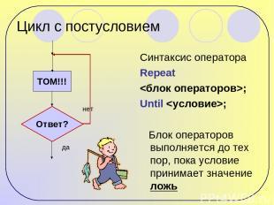 Цикл с постусловием Синтаксис оператора Repeat ; Until ; Блок операторов выполня
