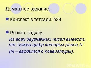 Домашнее задание. Конспект в тетради. §39 Решить задачу. Из всех двузначных чисе