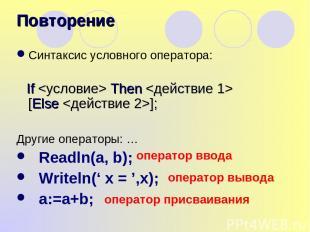 Синтаксис условного оператора: If Then [Else ]; Другие операторы: … Readln(a, b)