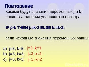 Какими будут значения переменных j и k после выполнения условного оператора IF j