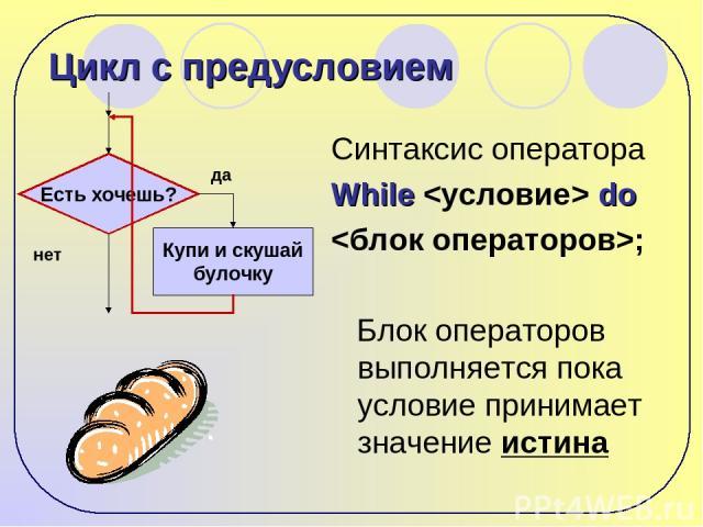 Цикл с предусловием Синтаксис оператора While do ; Блок операторов выполняется пока условие принимает значение истина