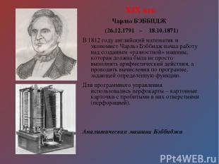 XIX век Чарльз БЭББИДЖ (26.12.1791 – 18.10.1871) В 1812 году английский математи