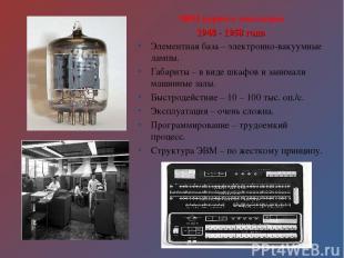 ЭВМ первого поколения 1948 - 1958 года Элементная база – электронно-вакуумные ла