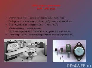 ЭВМ второго поколения 1959 - 1967 года Элементная база – активные и пассивные эл
