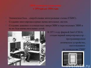 ЭВМ четвертого поколения с 197года до 1990 года Элементная база – сверхбольшие и