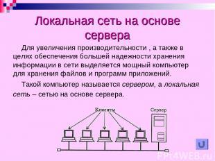 Локальная сеть на основе сервера Для увеличения производительности , а также в ц