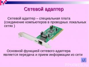 Сетевой адаптер Сетевой адаптер – специальная плата (соединение компьютеров в пр