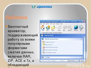 ZipGenius Бесплатный архиватор, поддерживающий работу со всеми популярными форма
