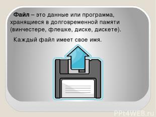 Файл – это данные или программа, хранящиеся в долговременной памяти (винчестере,
