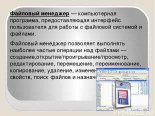 Файловый менеджер— компьютерная программа, предоставляющая интерфейс пользовате