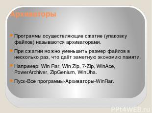 Архиваторы Программы осуществляющие сжатие (упаковку файлов) называются архивато