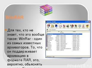 WinRAR Для тех, кто не знает, что это вообще такое: WinRar - один из самых извес