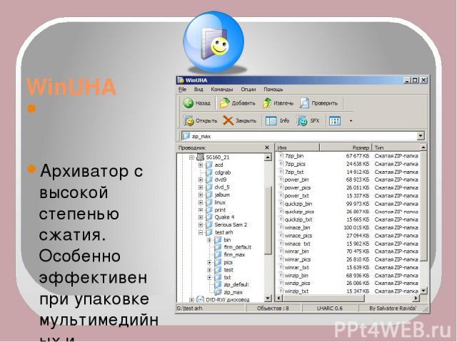 WinUHA Архиватор с высокой степенью сжатия. Особенно эффективен при упаковке мультимедийных и графических файлов. Представляет собой графическую оболочку для архиватора UHARC (формат файлов - *.uha), имеющего очень высокую степень сжатия - во многих…