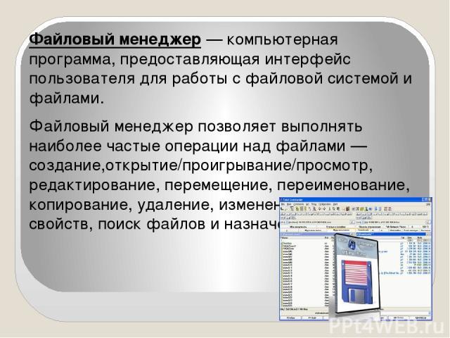 Файловый менеджер— компьютерная программа, предоставляющая интерфейс пользователя для работы с файловой системой и файлами. Файловый менеджер позволяет выполнять наиболее частые операции над файлами— создание,открытие/проигрывание/просмотр, редакт…