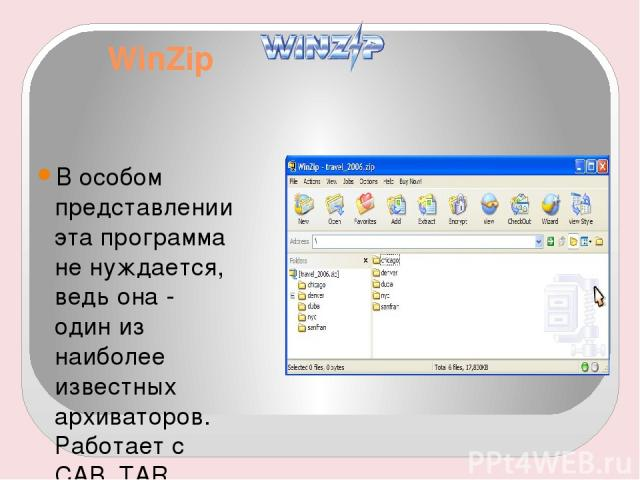 WinZip В особом представлении эта программа не нуждается, ведь она - один из наиболее известных архиваторов. Работает с CAB, TAR, gzip, UUencode, XXencode, BinHex, и MIME форматами, и, конечно же, с ZIP и RAR. Кроме этого, с помощью внешних программ…
