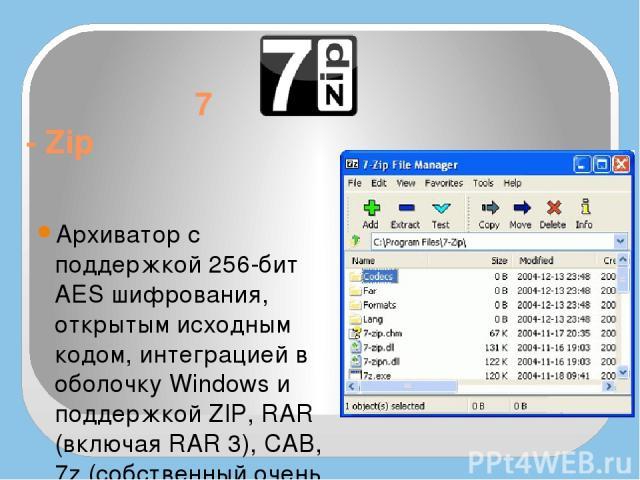 7 - Zip Архиватор с поддержкой 256-бит AES шифрования, открытым исходным кодом, интеграцией в оболочку Windows и поддержкой ZIP, RAR (включая RAR 3), CAB, 7z (собственный очень эффективный по степени сжатия формат), GZIP, BZIP2 и TAR архивов. Соглас…