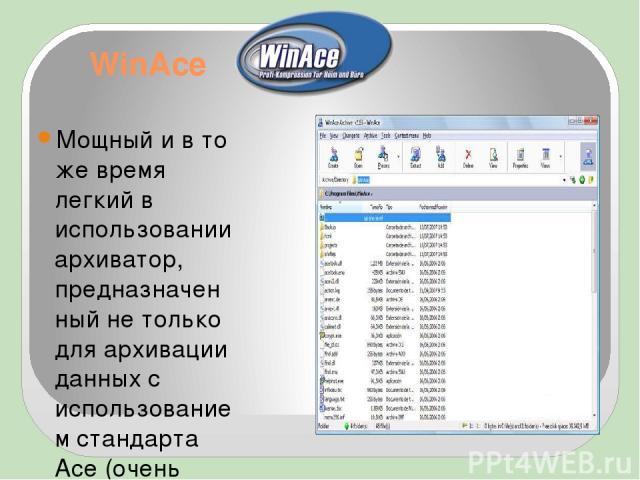 WinAce Мощный и в то же время легкий в использовании архиватор, предназначенный не только для архивации данных с использованием стандарта Ace (очень хорошо сжимающего данные и быстро работающего), но и для сжатия файлов в ZIP, LHA, MS-CAB, JAVA JAR.…