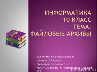 Выполнила: Кочетова Анастасия ученица 10 А класса Проверила: Поспелова Г.В. МБОУ