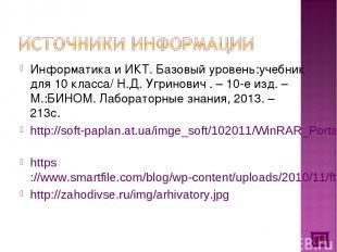 Информатика и ИКТ. Базовый уровень:учебник для 10 класса/ Н.Д. Угринович . – 10-