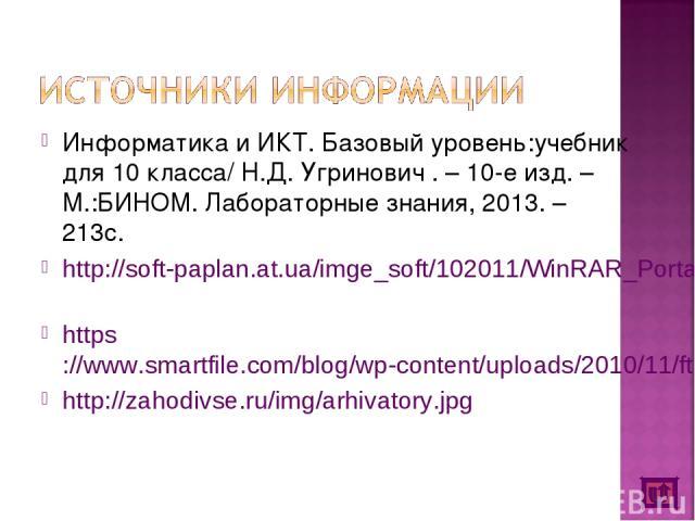 Информатика и ИКТ. Базовый уровень:учебник для 10 класса/ Н.Д. Угринович . – 10-е изд. – М.:БИНОМ. Лабораторные знания, 2013. – 213с. http://soft-paplan.at.ua/imge_soft/102011/WinRAR_Portable2011.png https://www.smartfile.com/blog/wp-content/uploads…