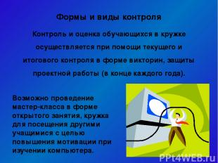 Формы и виды контроля  Контроль и оценка обучающихся в кружке осуществляется пр