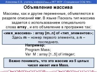 Объявление массива : array [m..n] of ; Здесьm– номер первого элемента, аn– п