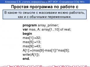 Простая программа по работе с массивом programarray_primer; varmas,A:array[1