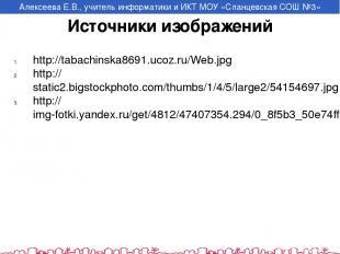 http://tabachinska8691.ucoz.ru/Web.jpg http://static2.bigstockphoto.com/thumbs/1