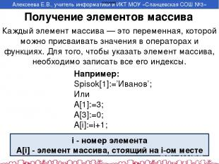 Получение элементов массива Каждый элемент массива — это переменная, которой мож