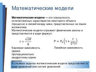Математические модели Математические модели — это совокупность количественных ха