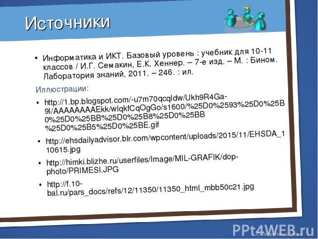 Информатика и ИКТ. Базовый уровень : учебник для 10-11 классов / И.Г. Семакин, Е.К. Хеннер. – 7-е изд. – М. : Бином. Лаборатория знаний, 2011. – 246. : ил. Иллюстрации: http://1.bp.blogspot.com/-u7m70qcqIdw/Ukh9R4Ga-9I/AAAAAAAAEkk/wIqkfCqOgGo/s1600/…