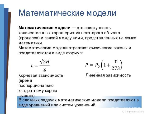 Математические модели Математические модели — это совокупность количественных характеристик некоторого объекта (процесса) и связей между ними, представленных на языке математики. Математические модели отражают физические законы и представляются в ви…