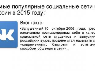 Самые популярные социальные сети в России в 2015 году: Вконтакте Запущенный10 о