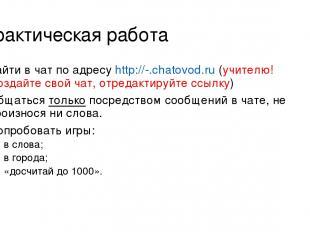 Практическая работа Зайти в чат по адресу http://-.chatovod.ru (учителю! Создайт
