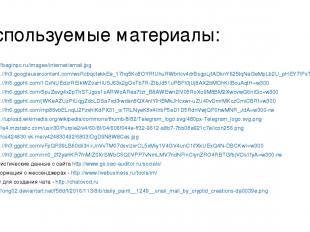 Используемые материалы: http://beginpc.ru/images/internet/email.jpg https://lh3.