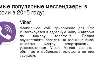 Самые популярные мессенджеры в России в 2015 году: Viber Мобильное VoIP приложен