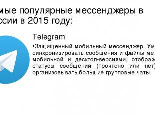 Самые популярные мессенджеры в России в 2015 году: Telegram Защищенный мобильный