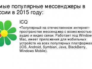 Самые популярные мессенджеры в России в 2015 году: ICQ Популярный на отечественн