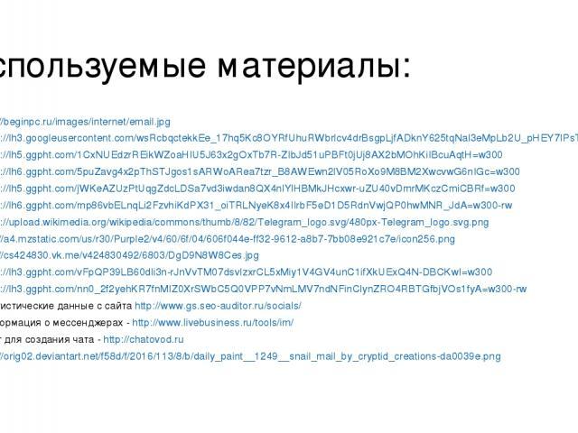Используемые материалы: http://beginpc.ru/images/internet/email.jpg https://lh3.googleusercontent.com/wsRcbqctekkEe_17hq5Kc8OYRfUhuRWbrlcv4drBsgpLjfADknY625tqNal3eMpLb2U_pHEY7IPsTFKPmEo6gPypVs7uG6rx3EPAs3EPLFdhPLFPEaQ https://lh5.ggpht.com/1CxNUEdzr…