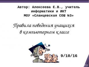 Правила поведения учащихся в компьютерном классе Автор: Алексеева Е.В., учитель