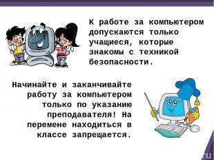 К работе за компьютером допускаются только учащиеся, которые знакомы с техникой