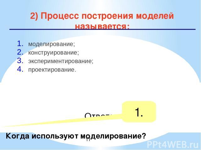 3) Информационная модель, состоящая из строк и столбцов, называется: график; схема; чертеж; таблица. Ответ: 4. Кроме информационных, какими бывают модели по природе?